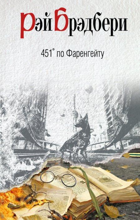 Рэй Бредберри, «451 градус по Фаренгейту»