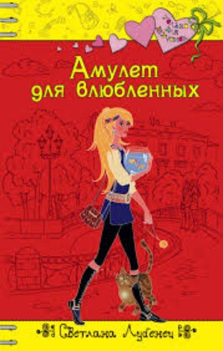Светлана Лубенец, «Амулет для влюбленных»