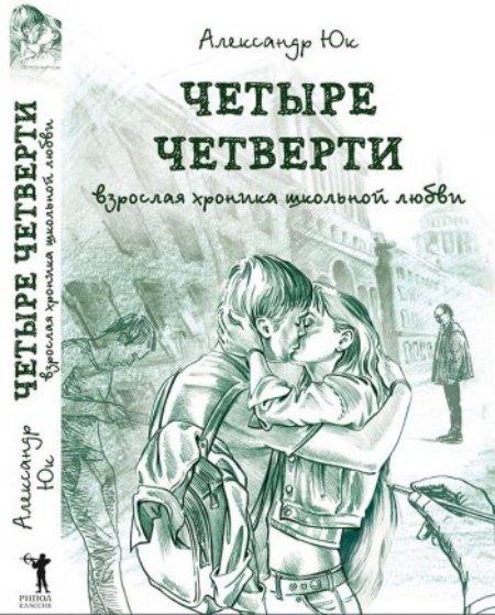 Александр Юк, «Четыре четверти»