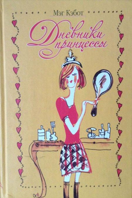 Мег Кэбот, «Дневники принцессы»Мег Кэбот, «Дневники принцессы»